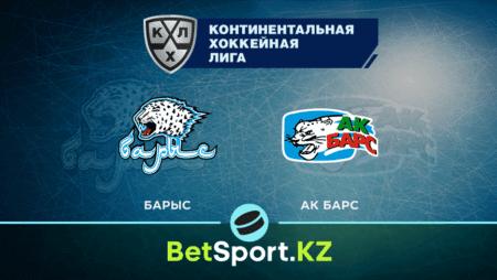 «Барыс» — Ак «Барс». КХЛ. 10.10.2021 в 17:00 (UTC+6)