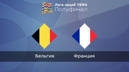 Бельгия — Франция. Полуфинал. Лига Наций УЕФА. 08.10.2021 в 00:45 (UTC+6)