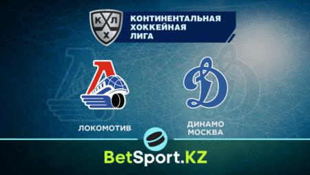 «Локомотив» — «Динамо». КХЛ. 11.10.2021 в 22:30 (UTC+6)
