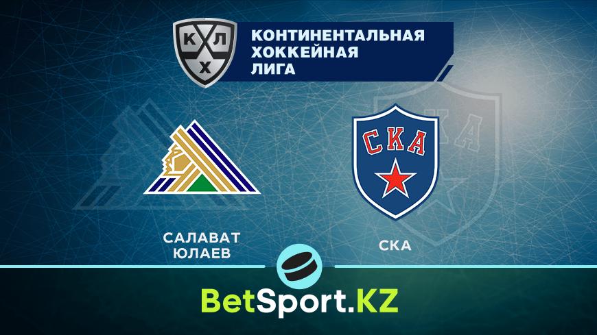 «Салават Юлаев» — СКА. КХЛ. 10.10.2021 в 17:30 (UTC+6)