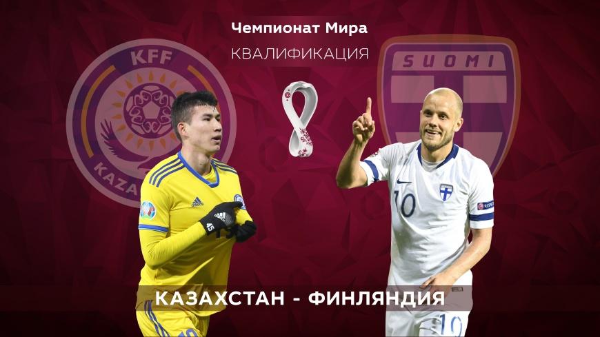 Казахстан — Финляндия. Квалификация ЧМ-2022. 12.10.2021 в 20:00 (UTC+6)