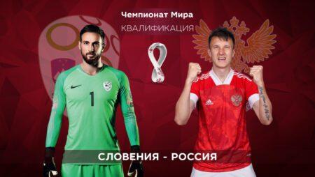 Словения — Россия. Квалификация ЧМ-2022. 12.10.2021 в 00:45 (UTC+6)