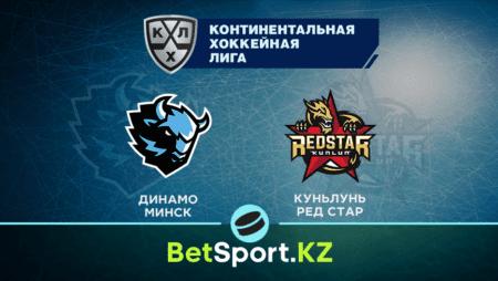 «Динамо» Минск — «Куньлунь». КХЛ. 12.10.2021 в 22:30 (UTC+6)