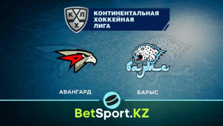 «Авангард» — «Барыс». КХЛ. 13.10.2021 в 22:30 (UTC+6)