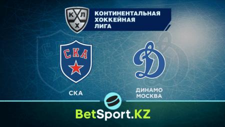 СКА — «Динамо» Москва. КХЛ. 13.10.2021 в 22:30 (UTC+6)