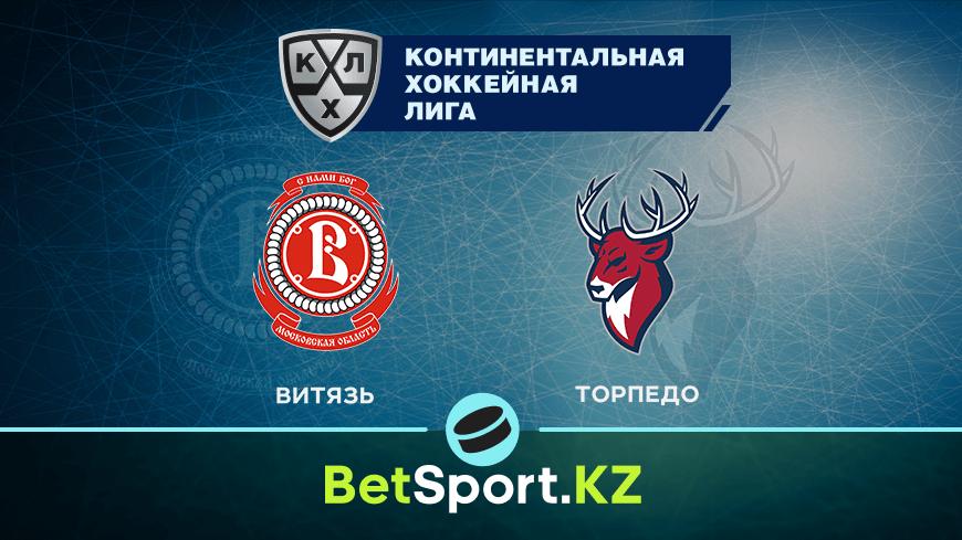 «Витязь» — «Торпедо». КХЛ. 13.10.2021 в 22:30 (UTC+6)