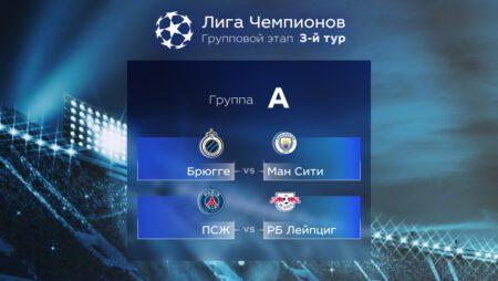 Лига Чемпионов. Прогноз на матчи третьего тура. Группа А