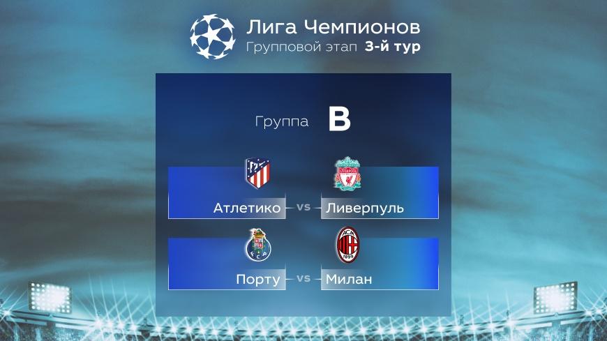 Лига Чемпионов. Прогноз на матчи третьего тура. Группа В
