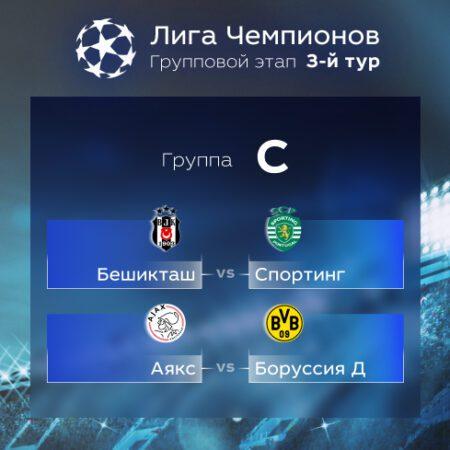 Лига Чемпионов. Прогноз на матчи третьего тура. Группа С
