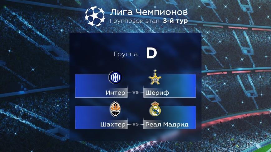 Лига Чемпионов. Прогноз на матчи третьего тура. Группа D