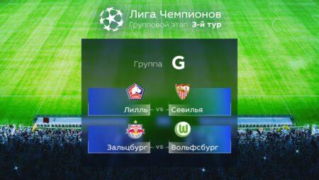 Лига Чемпионов. Прогноз на матчи третьего тура. Группа G
