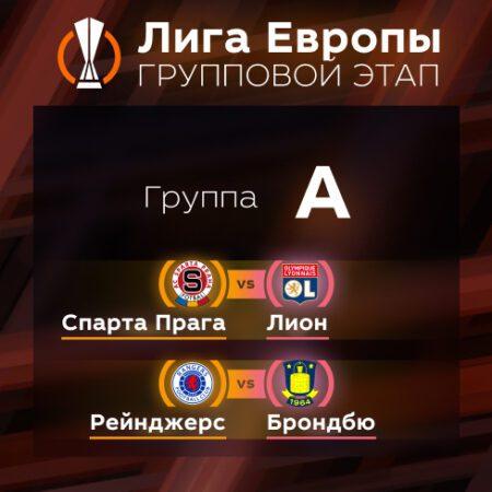 Лига Европы. Прогноз на матчи третьего тура. Группа А