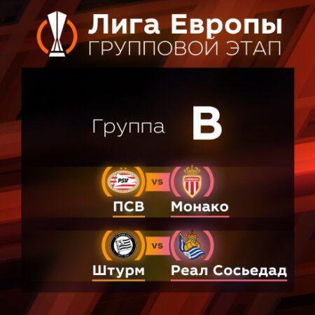 Лига Европы. Прогноз на матчи третьего тура. Группа В