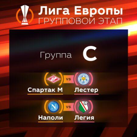 Лига Европы. Прогноз на матчи третьего тура. Группа С