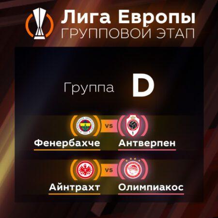 Лига Европы. Прогноз на матчи третьего тура. Группа D