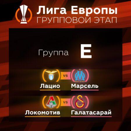 Лига Европы. Прогноз на матчи третьего тура. Группа Е