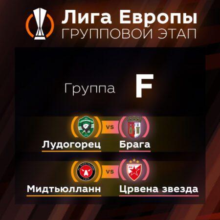 Лига Европы. Прогноз на матчи третьего тура. Группа F