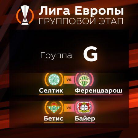 Лига Европы. Прогноз на матчи третьего тура. Группа G