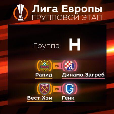 Лига Европы. Прогноз на матчи третьего тура. Группа Н