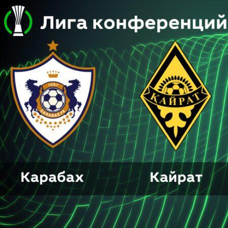 Лига Конференций. Групповой этап. «Карабах» (Азр) — «Кайрат» (Каз): прогноз на матч 3-ого тура 21.10.2021 в 22:45 (UTC+6)