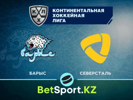 «Барыс» — «Северсталь». КХЛ. 24.10.2021 в 17:00 (UTC+6)