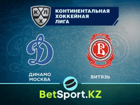 «Динамо» Москва — «Витязь». КХЛ. 24.10.2021 в 22:00 (UTC+6)