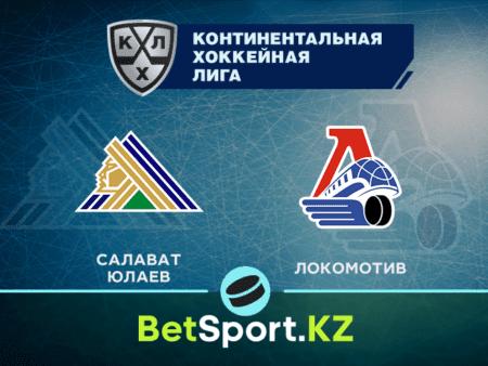 «Салават Юлаев» — «Локомотив». КХЛ. 24.10.2021 в 17:30 (UTC+6)